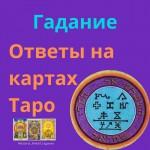Услуги Гадалка Гадание онлайн на картах Таро дистанционно во ВСЕХ ГОРОДАХ