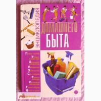 Энциклопедия домашнего быта. Составитель: Игорь Киреевский