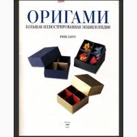 Книга. «Все об оригами». Авторы – Афонькины. Дешево