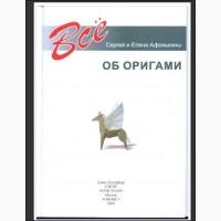 Книга. «Оригами и поделки из бумаги». авторы Вогль Р., Заидер X., Дешево