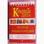 Кремлёвская диета. Полная энциклопедия. Автор: А.Вишневская