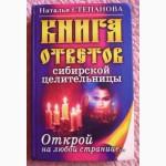 Наталья Степанова. Книга ответов сибирской целительницы