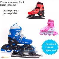 Ролики-коньки раздвижные 2в1 Sport Extreme с алюмин. рамой: 34-37, 38-41 размер
