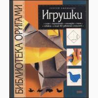 Книга. «Библиотека оригами. Игрушки». Дешево Автор - Сергей Афонькин