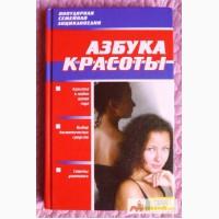 Азбука красоты. Популярная семейная энциклопедия