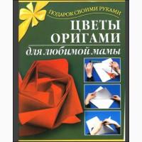 Книга. «Цветы оригами для мамы». Дешево Для любимой мамы