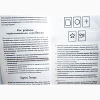 Новая энциклопедия гаданий и предсказаний. Автор: Пилар Арано