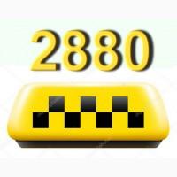 Такси Одесса номер 2880 недорого
