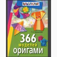 Книга. «366 моделей оригами» Для детей. Дешево Автор – Т. Сержантова