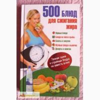 500 блюд для сжигания жира. Тонкая талия и стройные бедра на зависть всем