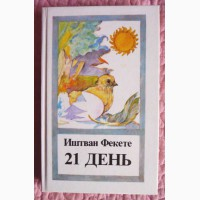Иштван Фекете. 21 день. Авторский сборник для детей