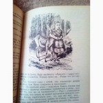 Льюис Кэрролл «Приключения Алисы в Стране Чудес» и «Алиса в Зазеркалье»