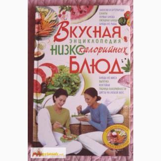 Вкусная энциклопедия низкокалорийных блюд