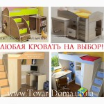 Кровать чердак со столом и Дополнительной кроватью
