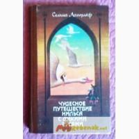 Сказка. Чудесное путешествие Нильса с дикими гусями