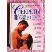 Секреты любви и секса, которые должна знать каждая женщина. Барбара де Анжелис. 18