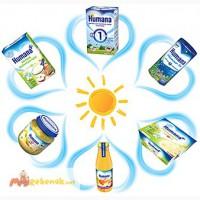 Молочная смесь Хумана Humana. Лучшая цена. Киев доставка