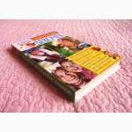 Любимая энциклопедия для девочек. Автор: М.Хаткина