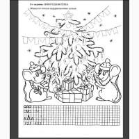 Книга. «Детские задачки». Дешево Практическое приложение. Рабочая тетрадь