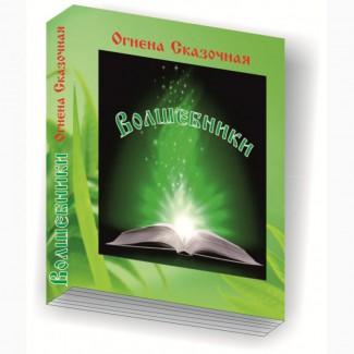 Книга «Волшебники». 4-я книга Автор - Огнена Сказочная Интерактивная книга