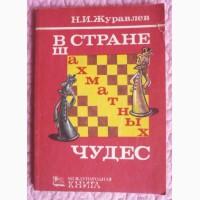 В стране шахматных чудес. Автор: Николай Журавлёв