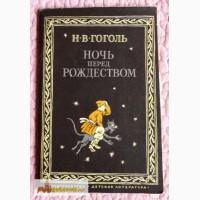 Н.В. Гоголь. Ночь перед Рождеством. Рисунки М. Соколова