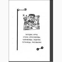 Книга. «Играя учимся». 2 части Дешево от 4-х лет 52 страниц