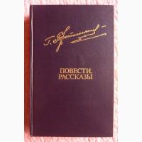 Гавриил Троепольский. Повести и рассказы