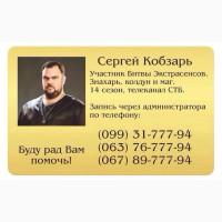 Опытный маг Сергей Кобзарь. Все виды магических услуг