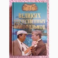 100 великих отечественных кинофильмов. И.А. Мусский