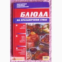 Блюда на праздничном столе. Популярная семейная энциклопедия.2006г