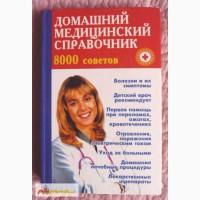 Домашний медицинский справочник. 8000 советов