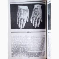 Иллюстрированная история суеверий и волшебства. От древности до наших дней. Д-р Леманн