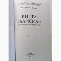 Книга-талисман. Привлекаю счастье и удачу. Авторы: А.Шумин, С. Сляднев