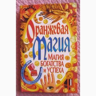 Оранжевая магия. Магия богатства и успеха. Автор Л.А.Мороз