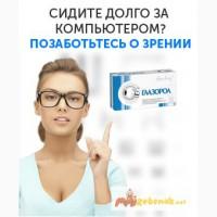 Глазорол Витамины Для улучшения зрения от артлайф