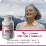 Формула женщины от компании артлайф Натуральное Для нормализации гормонального фона