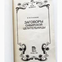 Наталья Степанова. Заговоры сибирской целительницы