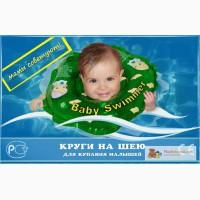 Круг на шею для купания малышей от 0 до 24мес. Baby Swimmer: ассортимент ; 80грн.