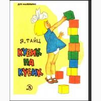 Книги детские СССР. Много1. Разные. Дешево. читайте описание, см фото