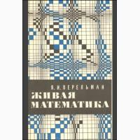 Книга. «Живая математика. Занимательная математика». Дешево