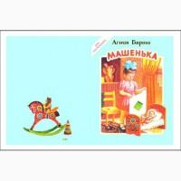 Книги детские СССР. Много2. Разные. Дешево. читайте описание