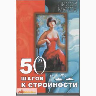 Книга. «50 шагов к стройности» -Лисси Мусса. Дешево
