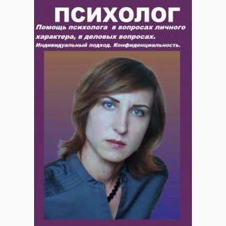 Психотерапевт Киев, психолог Киев. Консультации психолога в Киеве