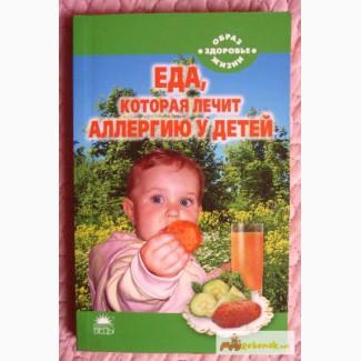 Еда, которая лечит аллергию у детей. Автор: Наталья Стрельникова