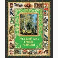 Книга. «Русский лес: грибы и ягоды». Дешево