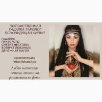 Услуги гадалки Одесса. Гадание на Таро. Магическая помощь