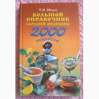 Большой справочник народной медицины: 2000 рецептов. Юкало Т.Н