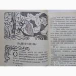 Братья Гримм. Волшебные сказки. Волшебные сказки. Антология