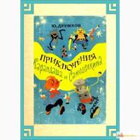 Детская книга СССР. «Приключения Карандаша и Самоделкина»